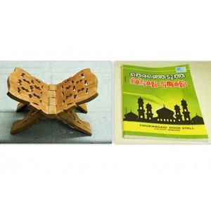 Eid Gift Kit - Rehal & Dua Small Book - KRD404
